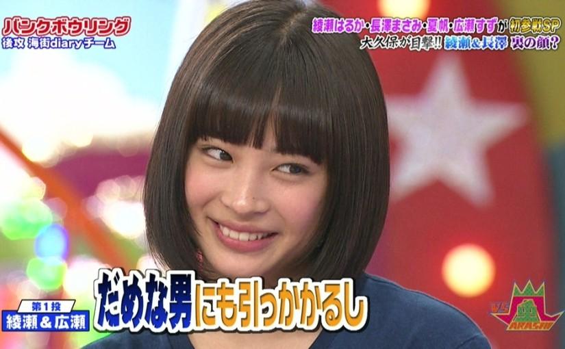 広瀬すずちゃんの17歳の誕生日を祝う