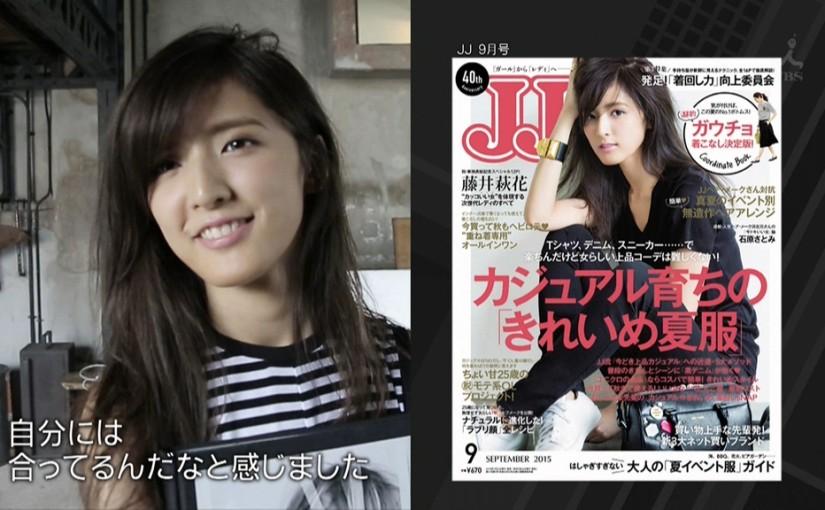 藤井萩花のJJ単独表紙を祝う