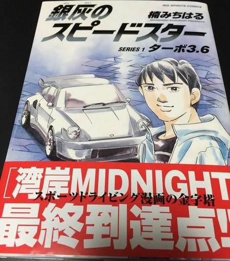 夏の夜に「銀灰のスピードスター」をじっくり読む