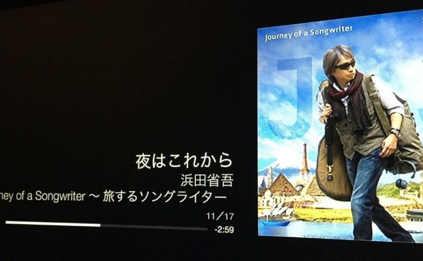 浜田省吾の最新アルバム「Journey of a Songwriter」
