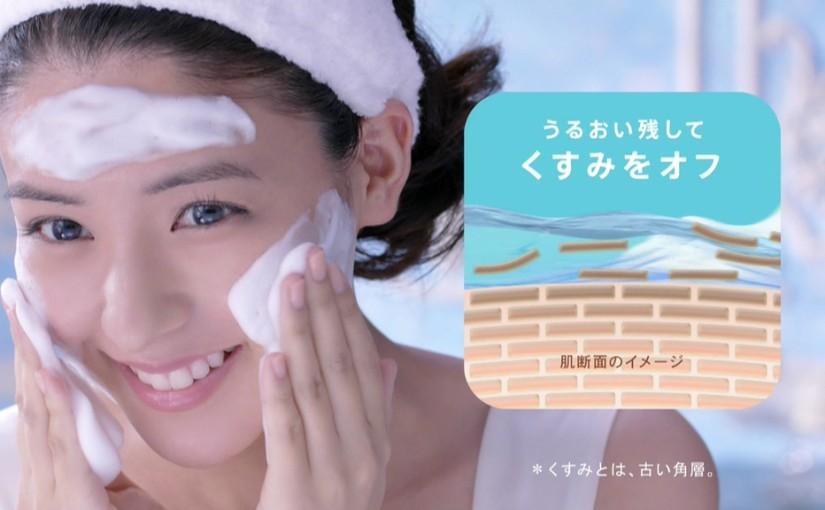 くすみま洗顔するファンケルの藤井美菜