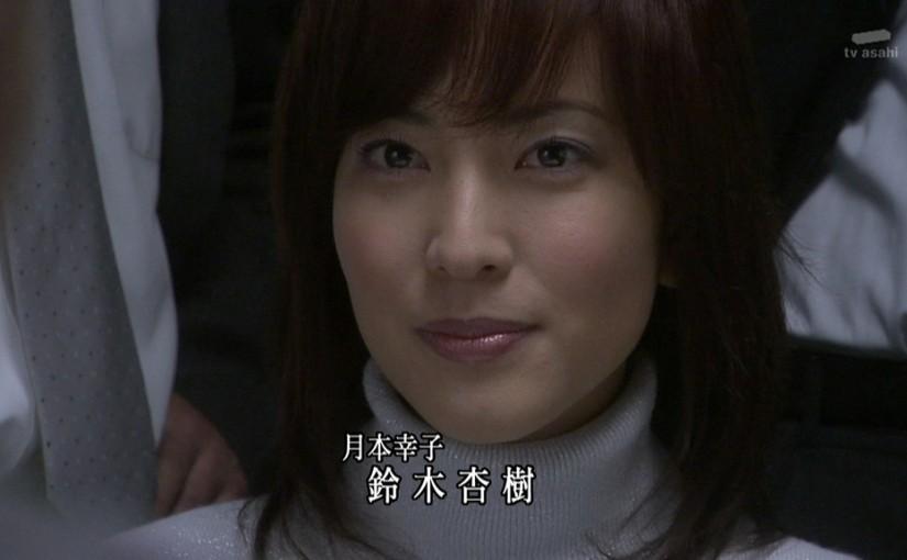 鈴木杏樹の月本幸子はここから始まった