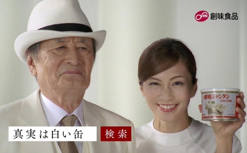 創味シャンタンのCMで見る山﨑努と安田美沙子