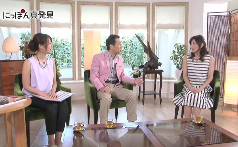 「にっぽん真発見」で見る中田有紀と須黒清華の顔合わせ