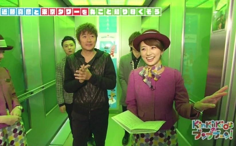 東京タワーの案内係の制服を着る松村未央