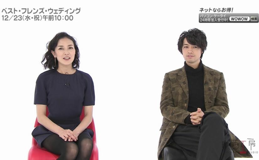 斎藤工と板谷由夏が「ベスト・フレンズ・ウェディング」を語る