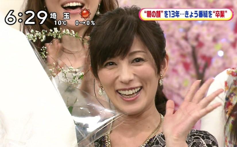 朝の番組を卒業した中田有紀