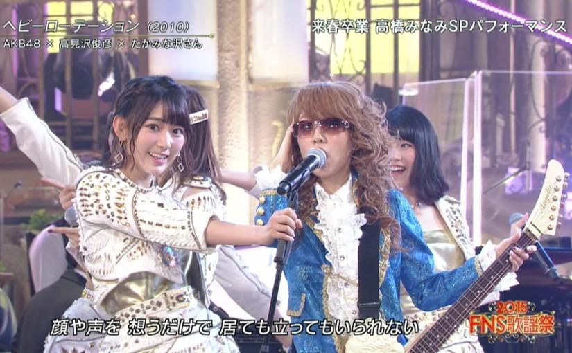 FNS歌謡祭2015で見る宮脇咲良
