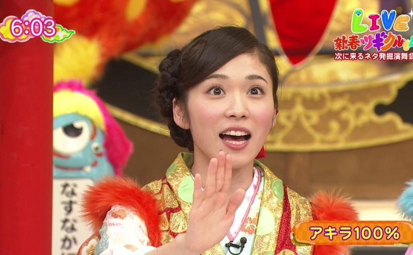 松岡茉優が躍動する「新春ツギクルもん」