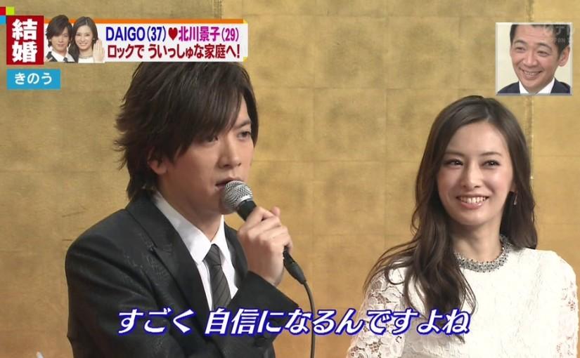 幸せそうなDIAGOと北川景子ちゃん