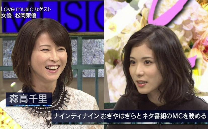 「Love music」を見て松岡茉優の誕生日を祝う