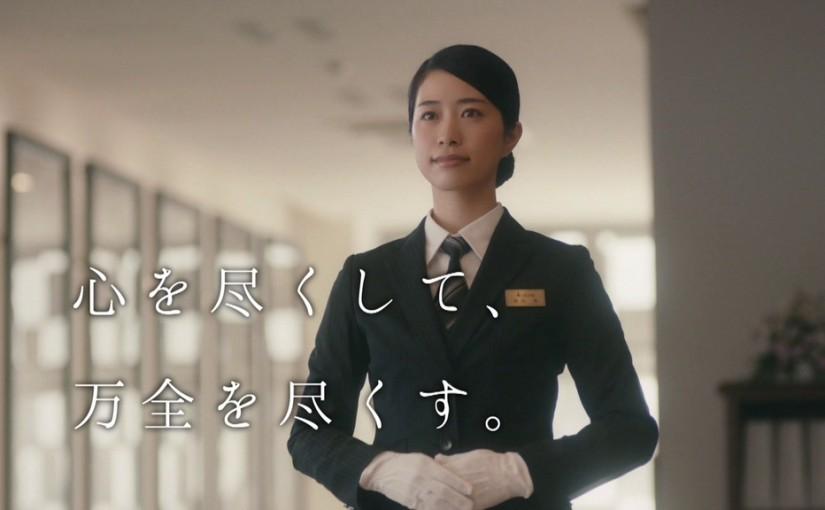 「くらしの友」のCMで葬祭ディレクターを演じる秋山タアナ