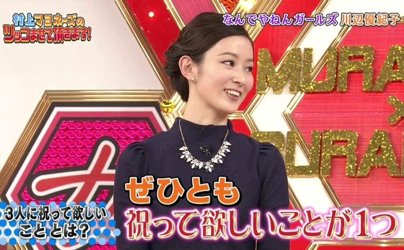 村マヨのスタジオに華々しく登場した川辺優紀子