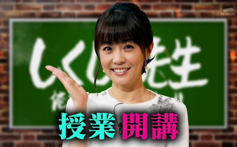 小林麻耶の「しくじり先生」で見る竹内由恵