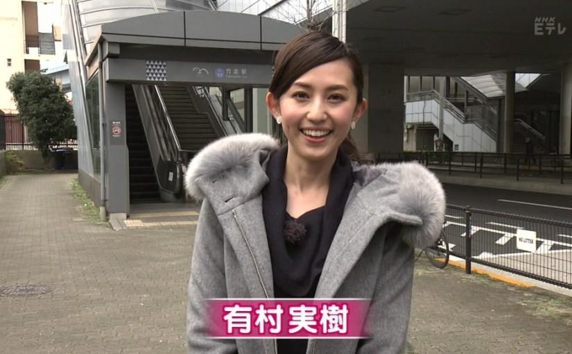 有村実樹ちゃんが結婚を発表したよ
