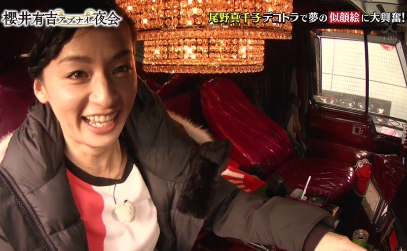 尾野真千子がアブナイ夜会でデコトラに大興奮