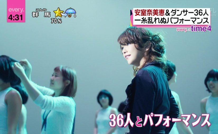 「僕のヤバイ妻」で聴く安室奈美恵の「Mint」