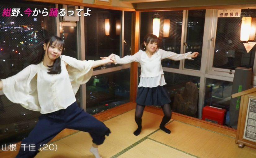 山根千佳が紺野と踊る「Danceでバコーン!」