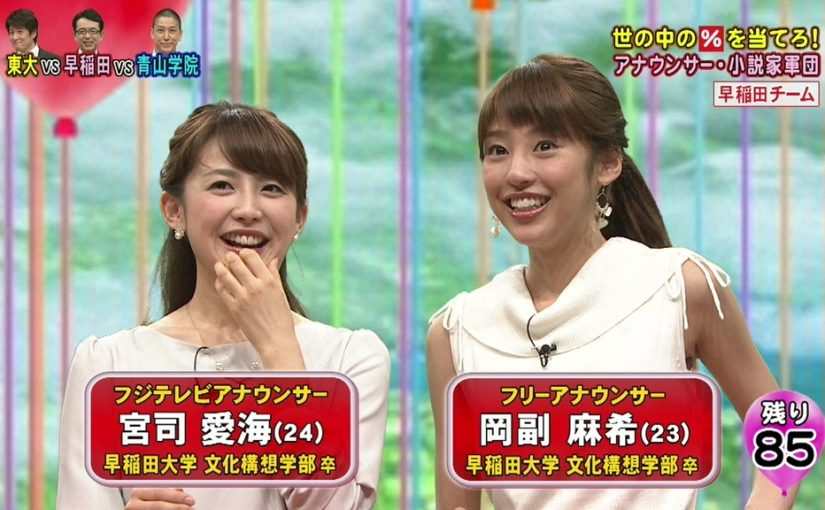 今日は宮司愛海と岡副麻希の誕生日