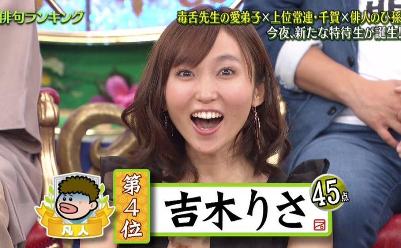 吉木りさちゃんの29歳の誕生日を祝う