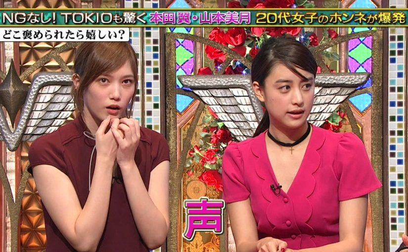 本田翼と山本美月による映画「少女」の宣伝が本格化