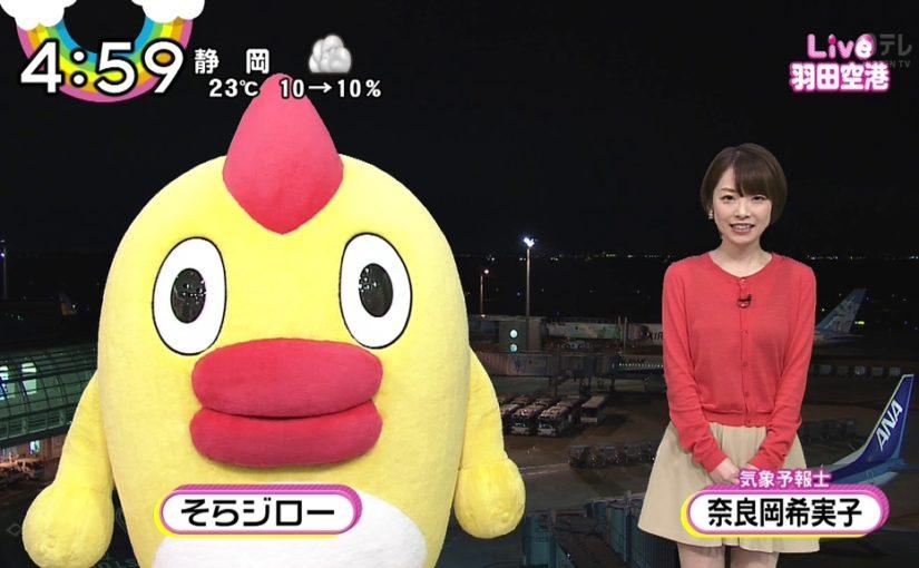 奈良岡希実子が参戦するOha!4をチェック