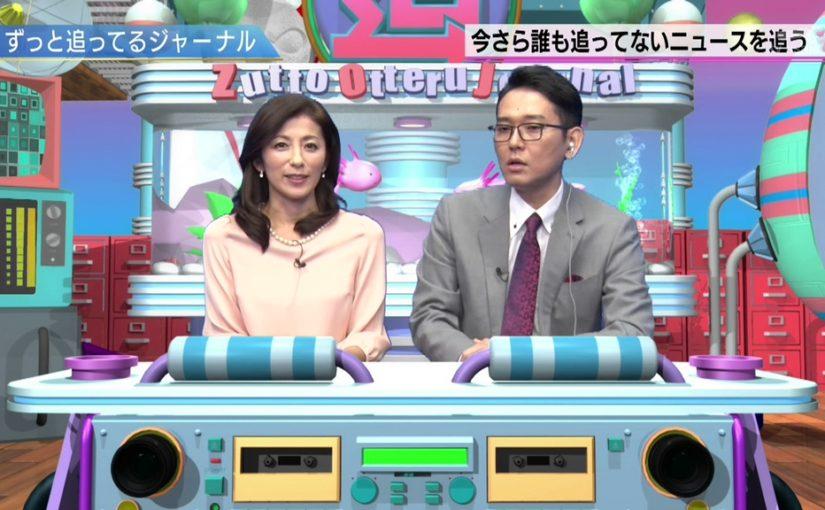 「ずっと追ってるジャーナル」の中田有紀ちゃんを応援しよう