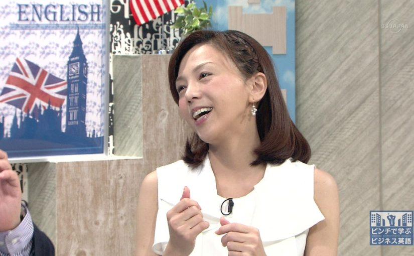 森本智子の「ピンチで学ぶビジネス英語」