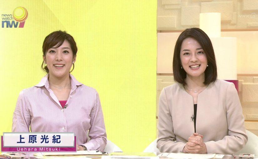 上原光紀と鈴木奈穂子の並びで見るニュースウオッチ9