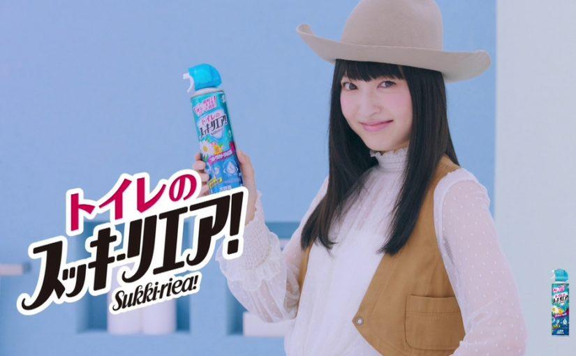 神田沙也加が噴射するトイレのスッキーリエア!