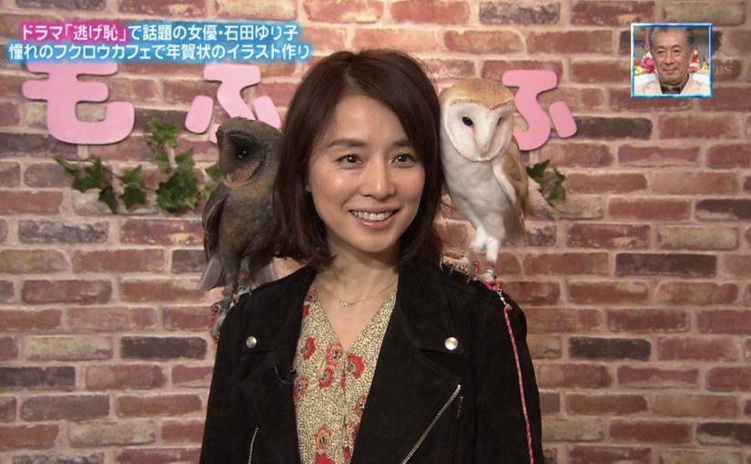 「ぴったんこカン・カン」で恋ダンスを踊る石田ゆり子