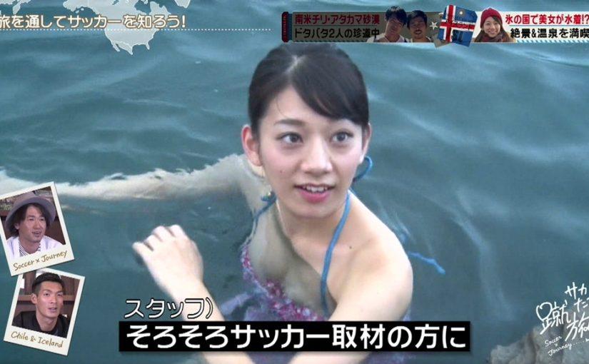 「蹴旅~サカたび~」で見る佐藤美希ちゃんの水着姿