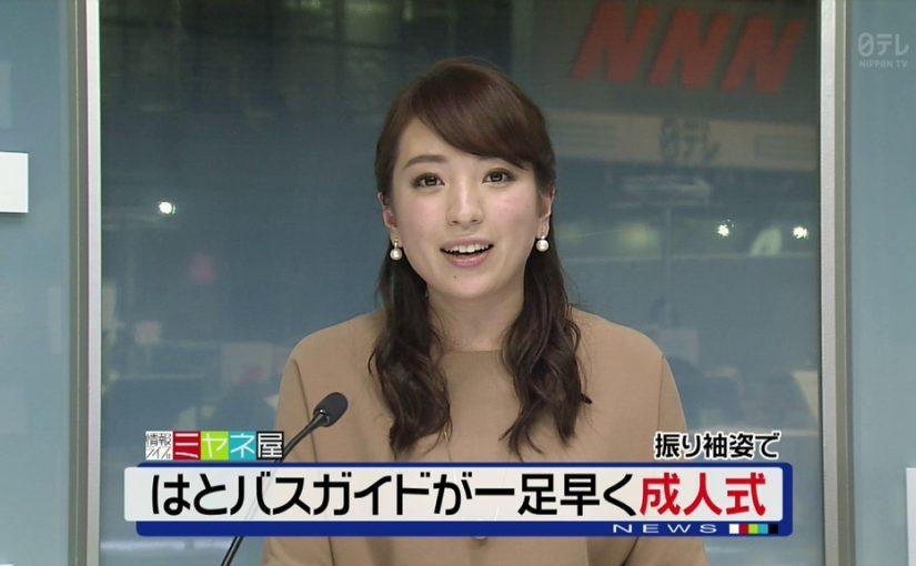 ミヤネ屋で見る鈴木美穂・・・と「はとバス成人式」