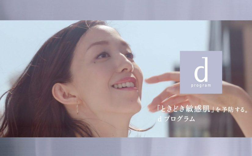 dプログラムの新作CMで見る松島花