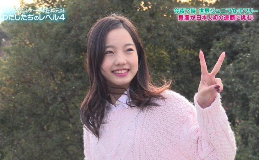 世界ジュニアを連覇する本田真凜を見たい!