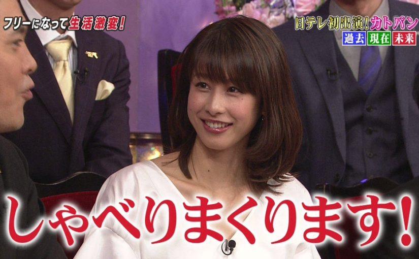 「しゃべくり007」で見る加藤綾子