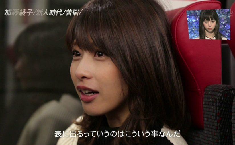 今度はアナザースカイだった加藤綾子