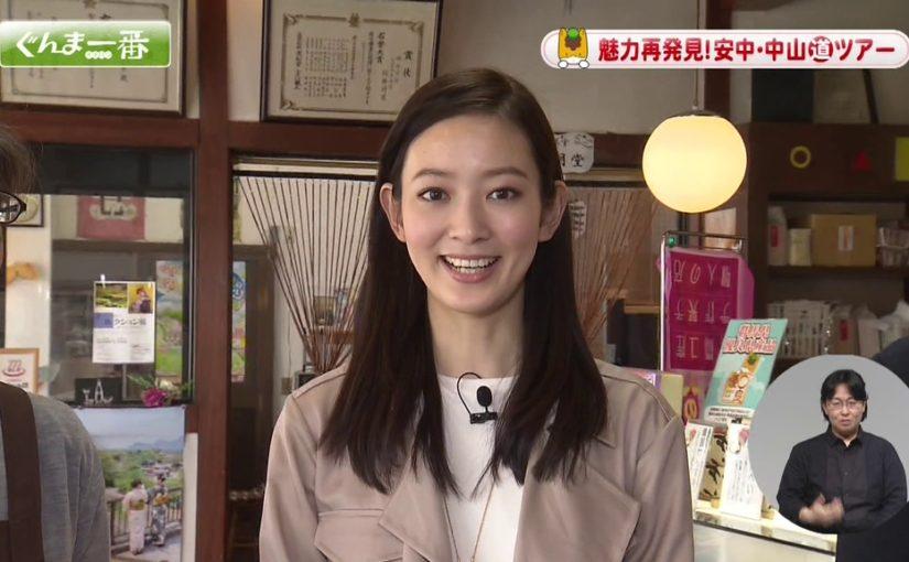 川辺優紀子の安中・中山道ツアー