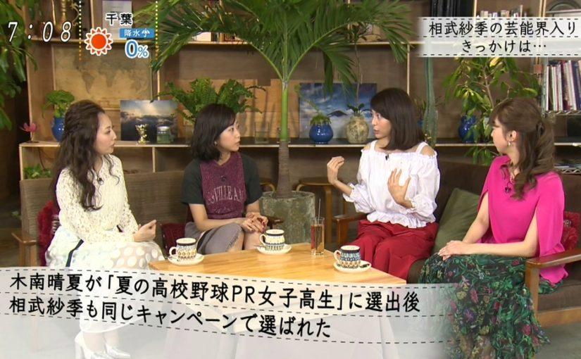 木南晴夏と相武紗季が姉を連れての「ボクらの時代」