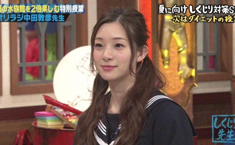 しくじり先生で小島瑠璃子を語る足立梨花
