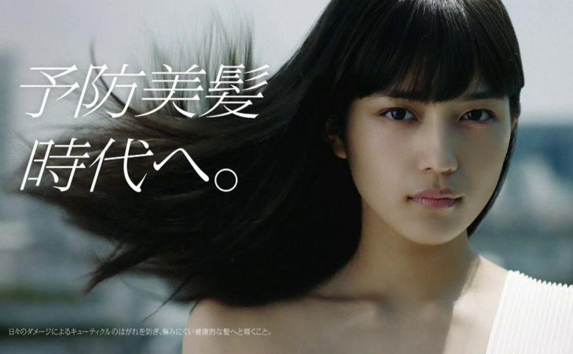 川口春奈は予防美髪時代の女
