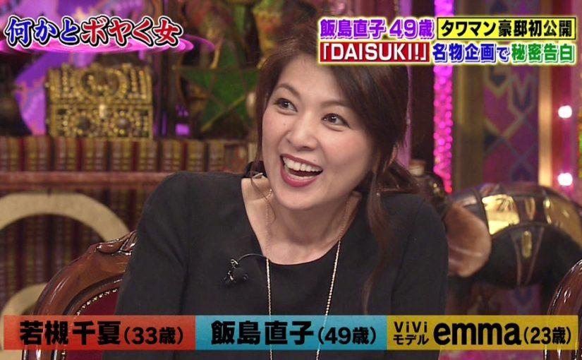 飯島直子の魅力たっぷりな「今夜くらべてみました」