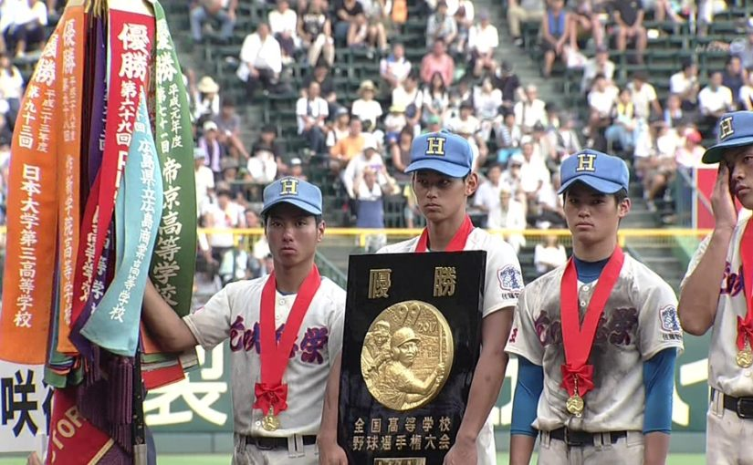 花咲徳栄による夏の高校野球全国制覇成る