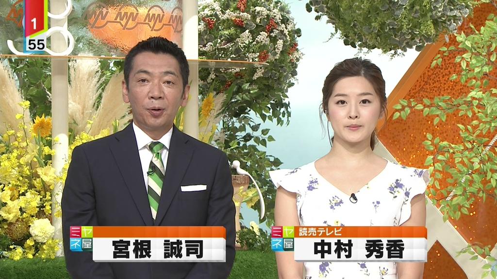 中村秀香の画像 p1_12