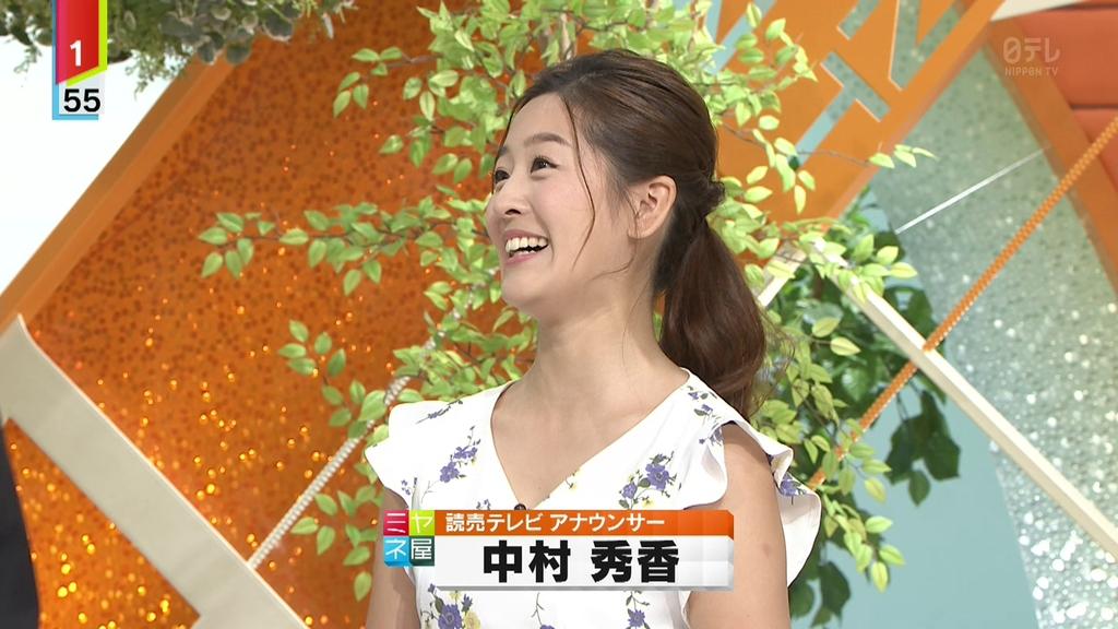 中村秀香の画像 p1_15