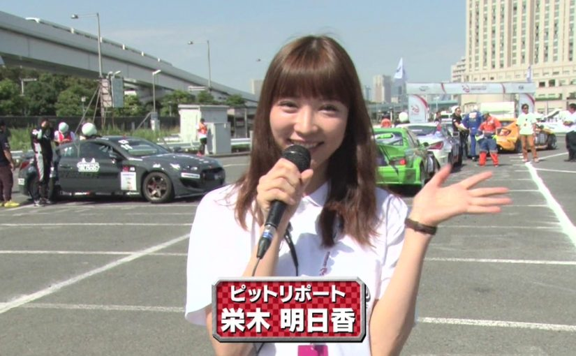 「FIA IDC 東京」で見る栄木明日香・鈴菜・太田麻美