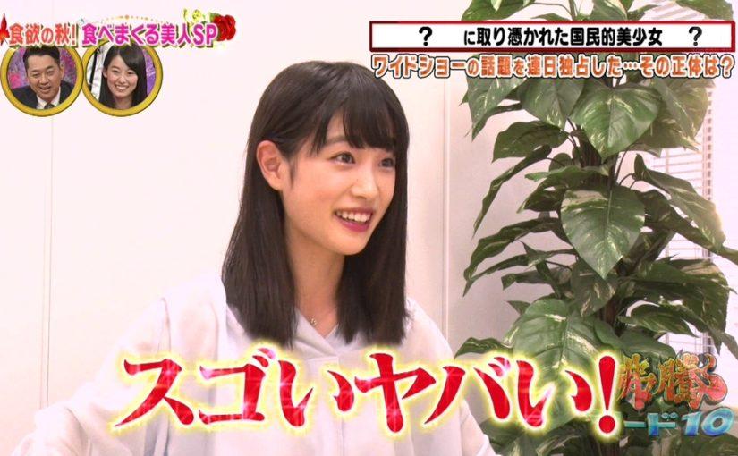 髙橋ひかるが後輩・井本彩花を「ヤバい子」と紹介