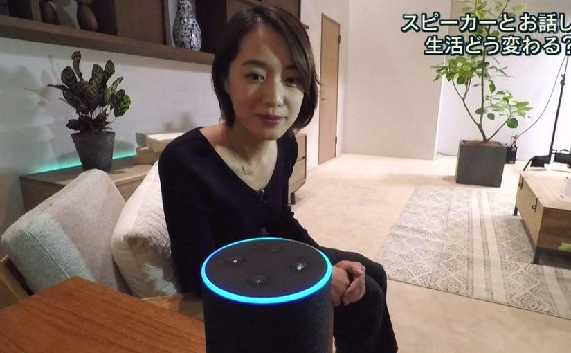 AmazonのAlexaと話してなごむ八木麻紗子