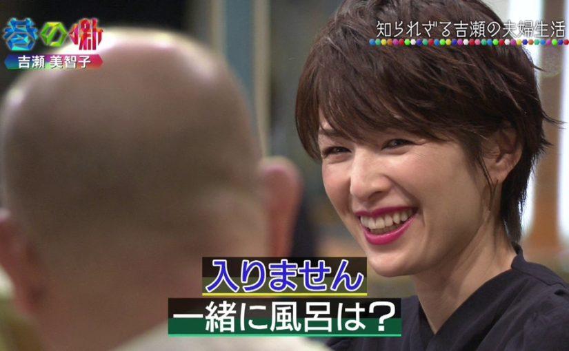 「チマタの噺」で見るお久しぶりな吉瀬美智子
