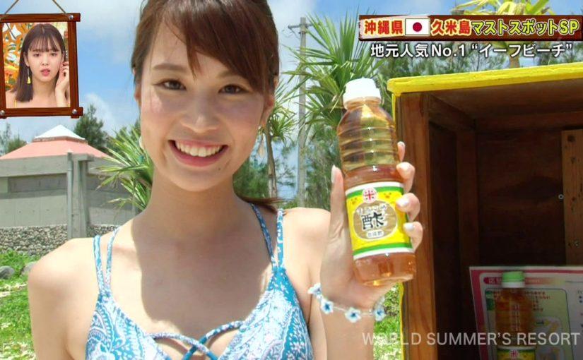世界さまぁ〜リゾートで久米島を紹介する木寺莉菜